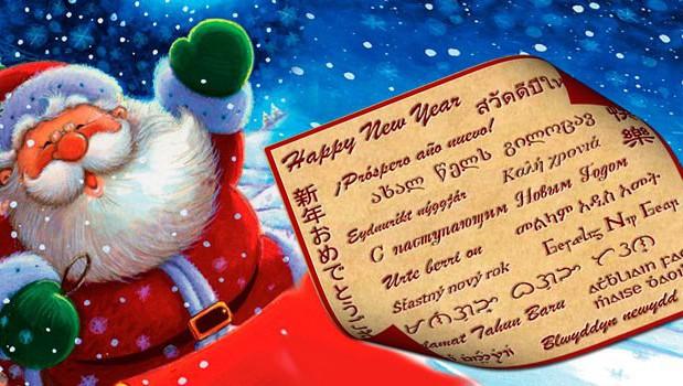 Поздравления с Новым годом и Рождеством на разных языках мира