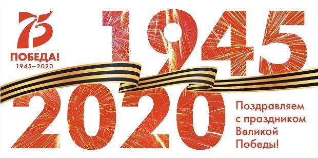 Проект, посвящённый 75-ой годовщине Великой Победы