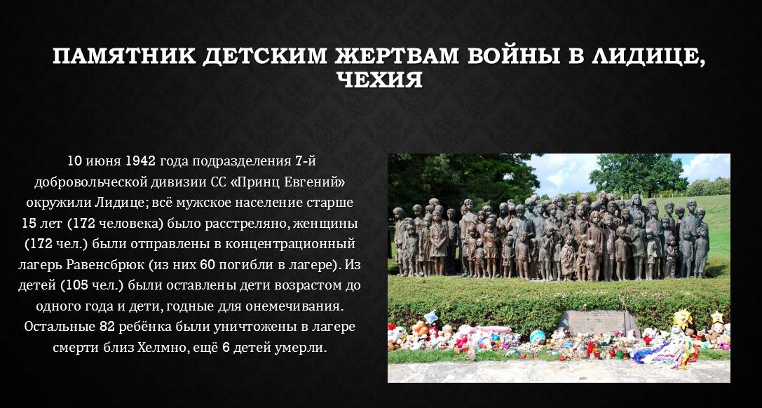 ПАМЯТНИКИ ДЕТЯМ ВОЙНЫ В В РАЗНЫХ ГОРОДАХ  РОССИИ