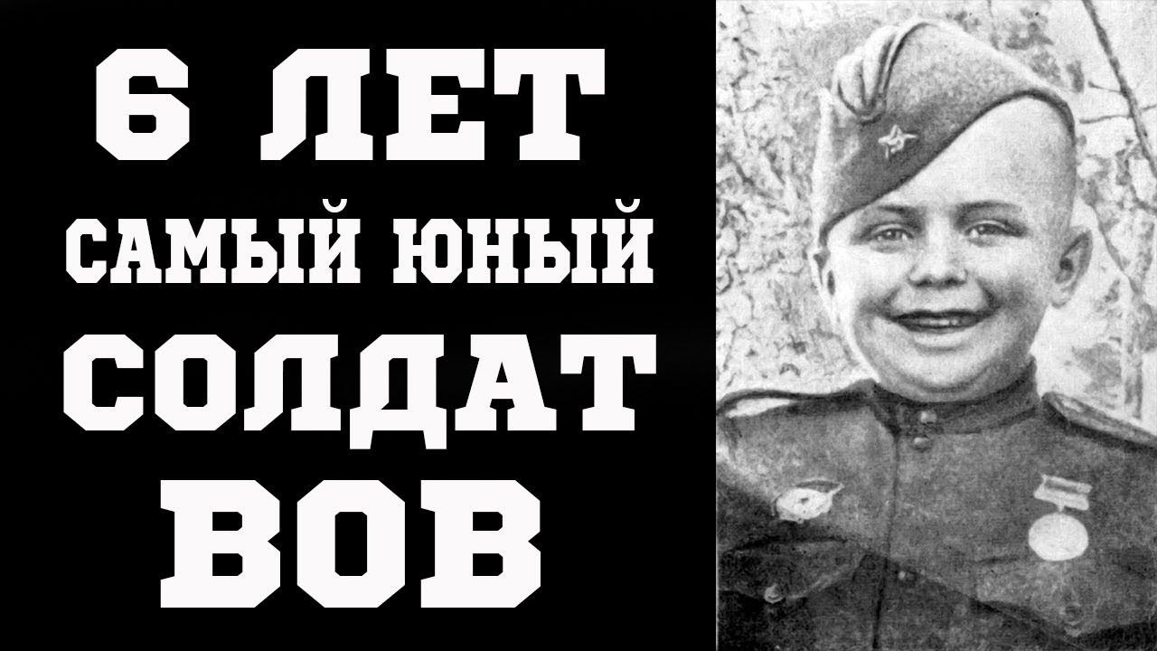 Сергей Алешков - самый молодой герой войны