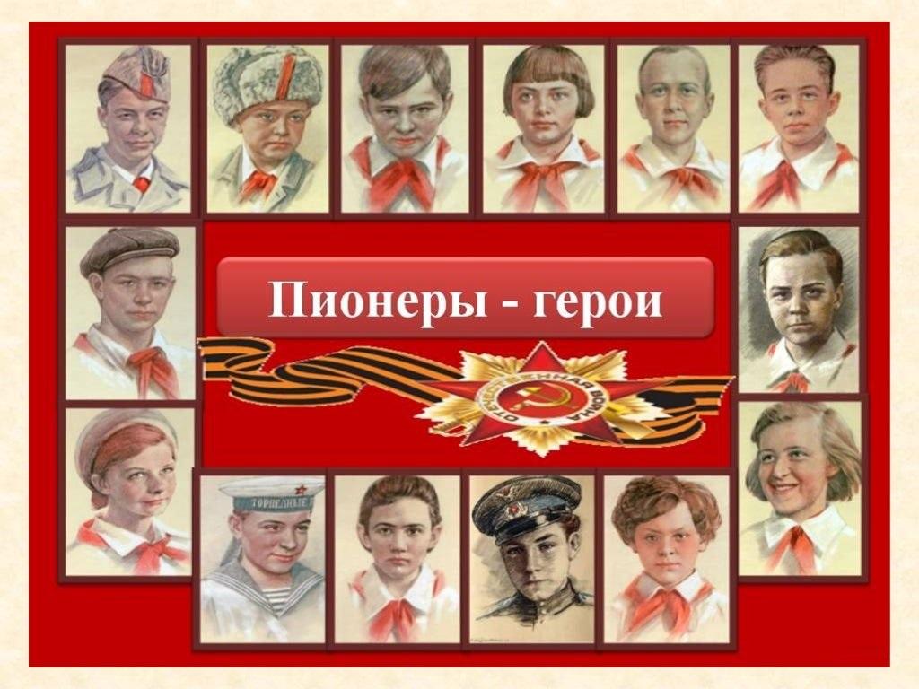 Дети - герои ВОВ